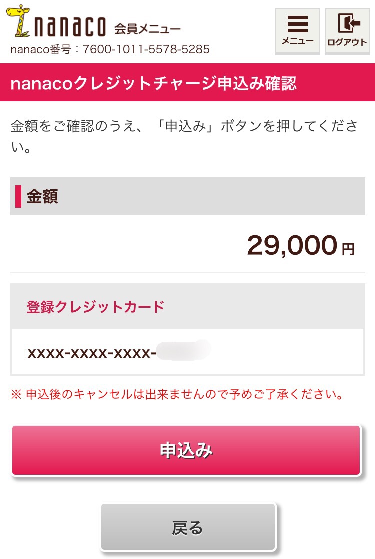 life-taxpayment-nanaco-charge7