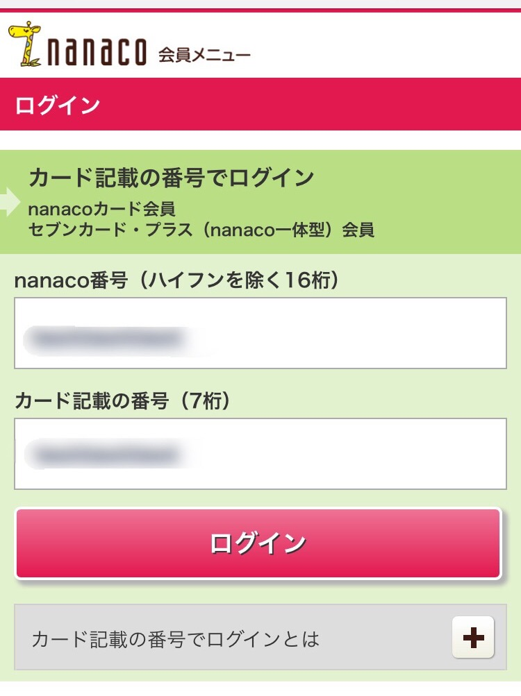 life-taxpayment-nanaco-charge1