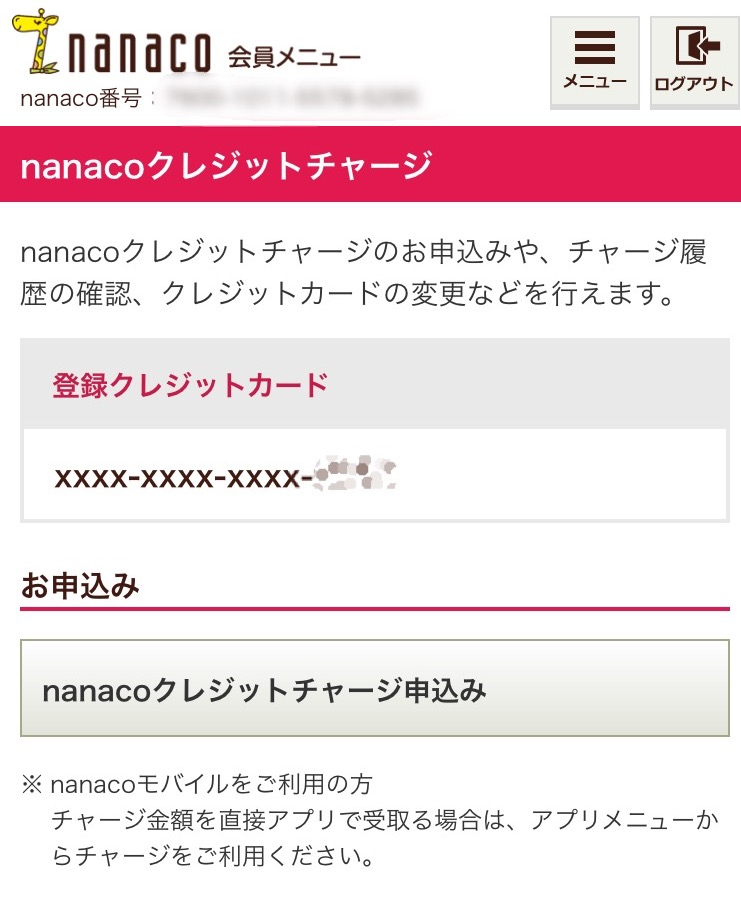 life-taxpayment-nanaco-charge3