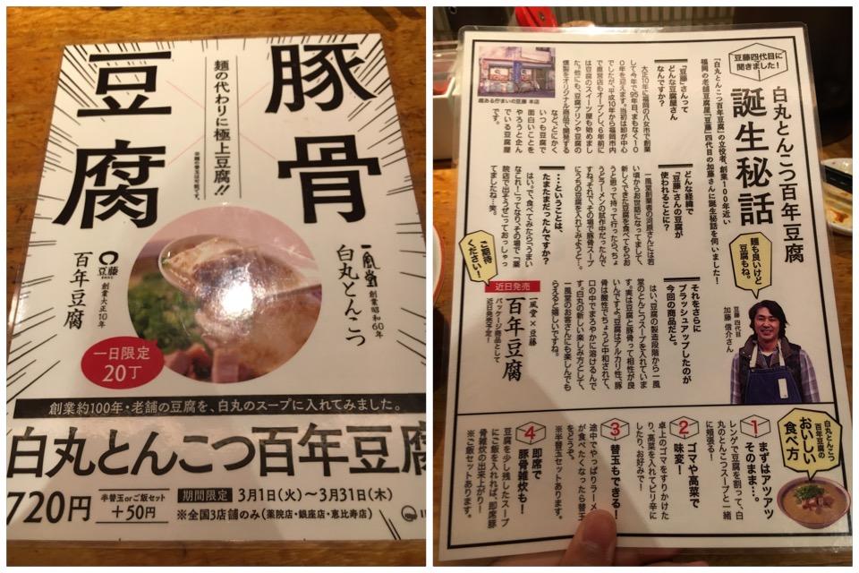 lunch-ginza-ippudo-tofu1