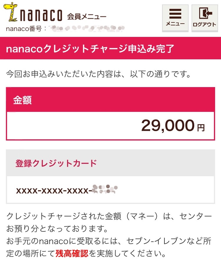 life-taxpayment-nanaco-charge5