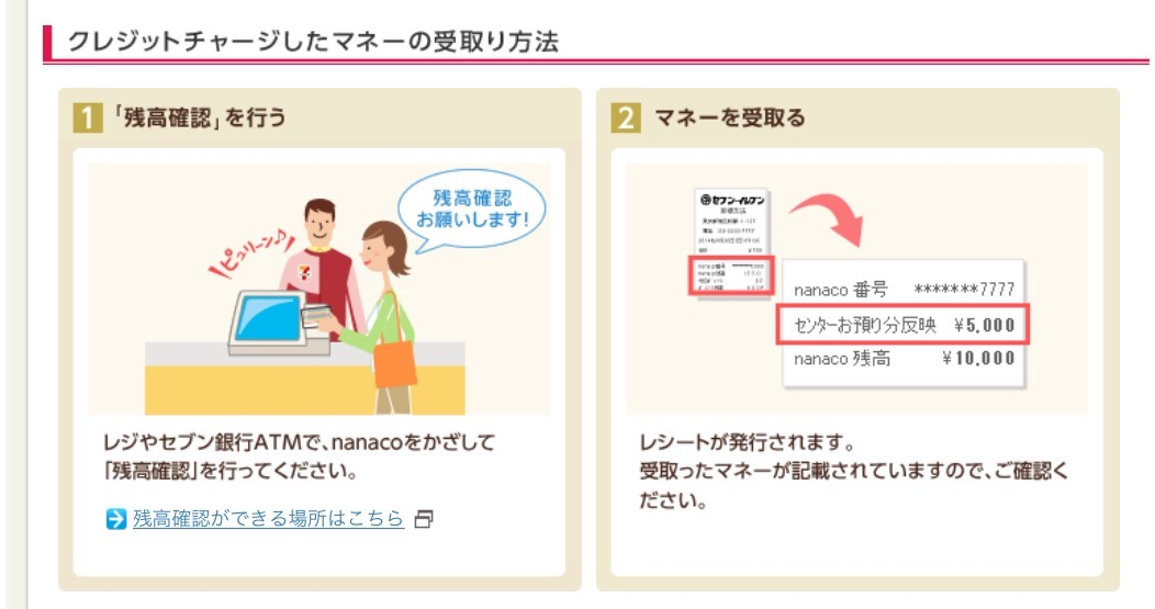 life-taxpayment-nanaco-charge6