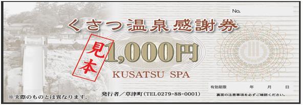 travel-furusato-kusatsu2