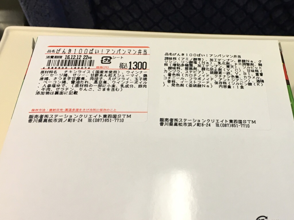 travel-shikoku-anpanmantrain11