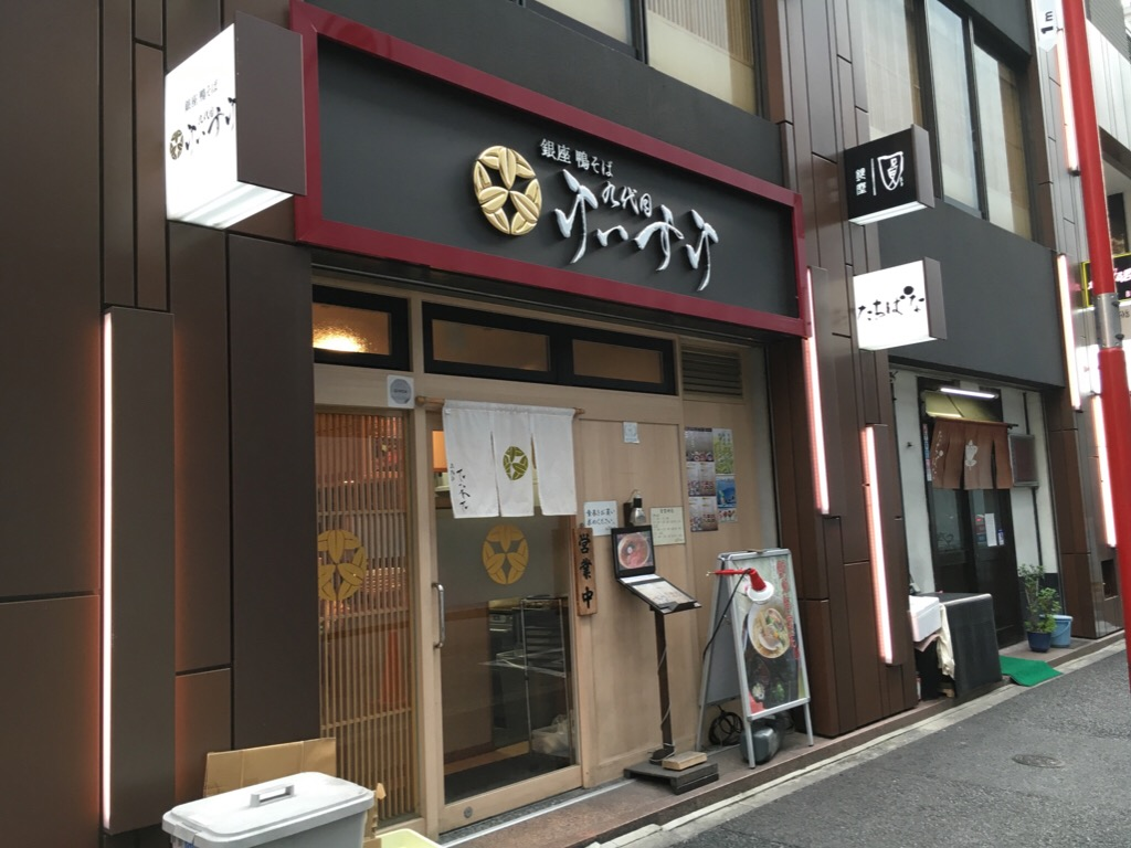lunch-ginza-9keisuke3
