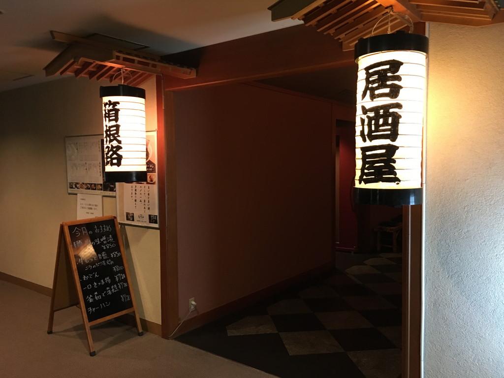 travel-hakoneyumoto-fujiya18