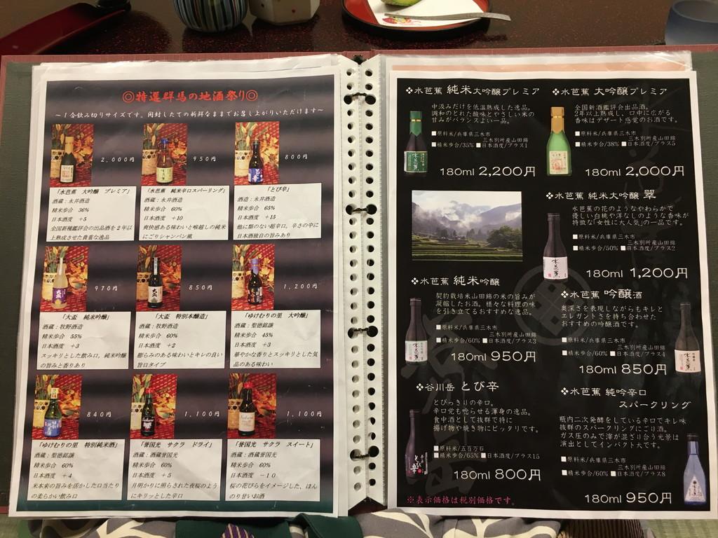 travel-kusatsu-kanamidori26