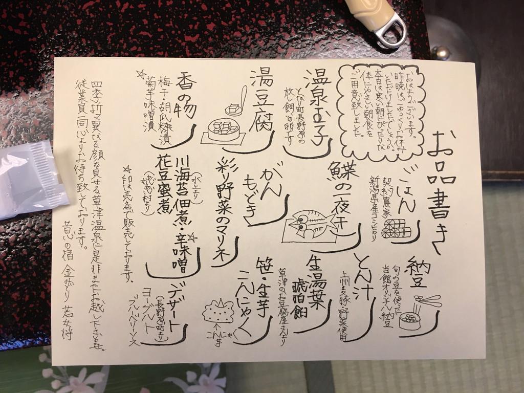 travel-kusatsu-kanamidori28