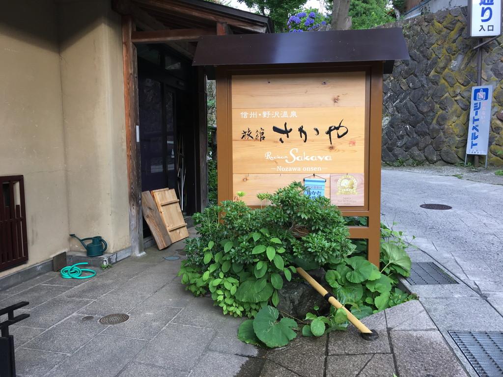 taravel-nozawa-sakaya16