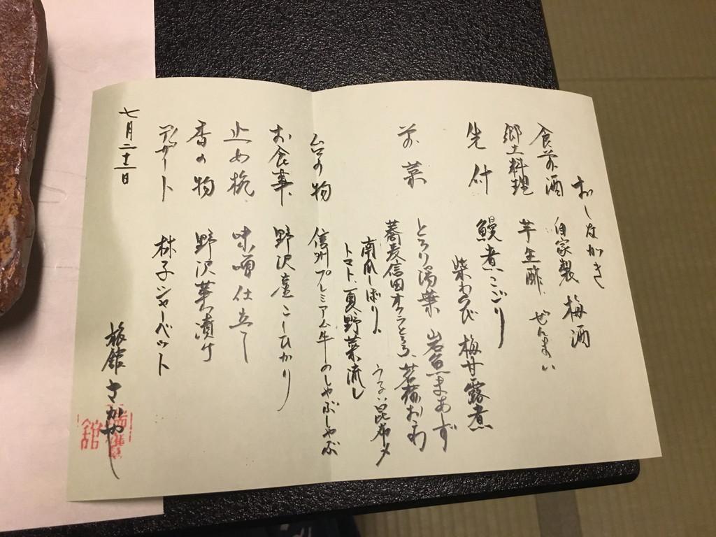 taravel-nozawa-sakaya26