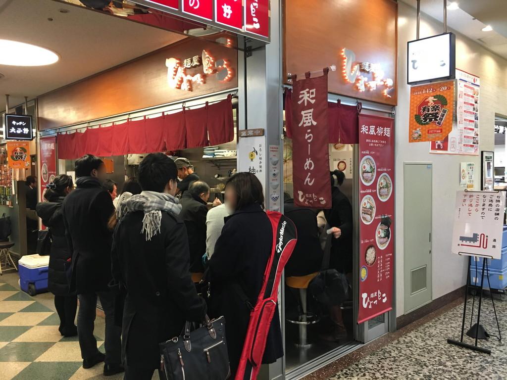 lunch-ginza-hyottoko04