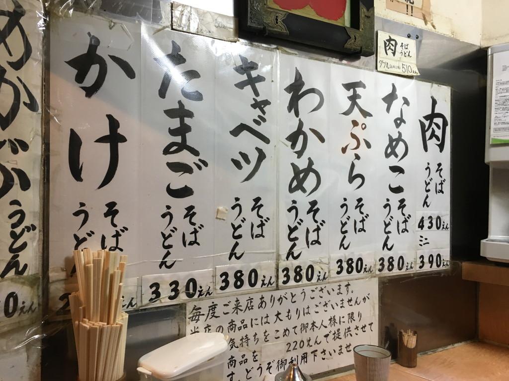 lunch-ikebukuro-nanten02
