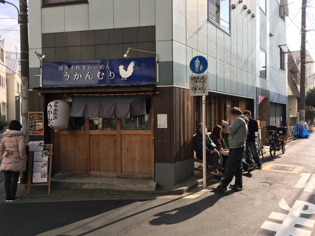 lunch-nerima-ukanmuri1