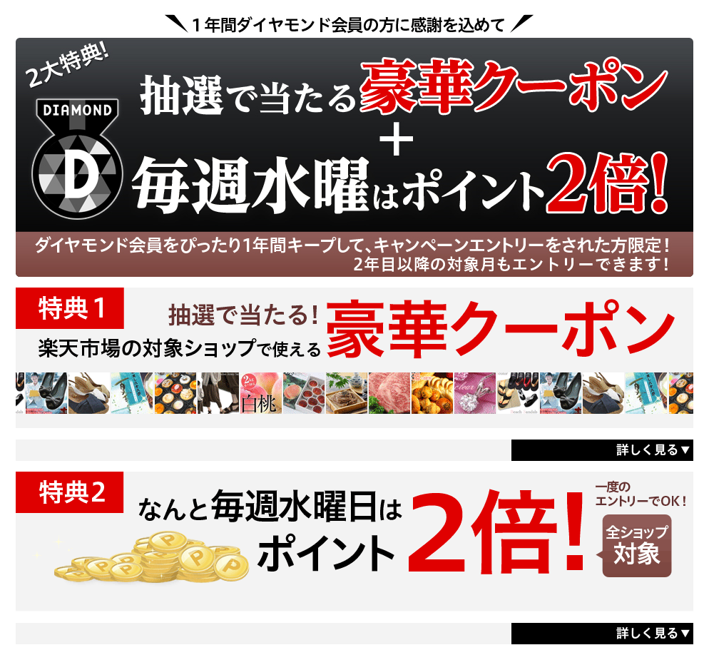life-rakuten-diamond1year